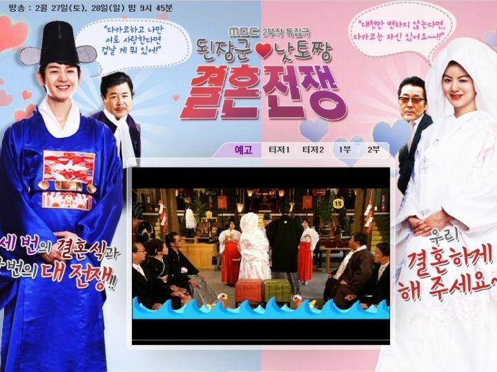 日韓結婚大作戦(原題:味噌君と納豆ちゃんの結婚戦争)